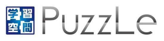 学習空間PuzzLe